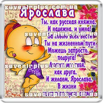 """Магнит акриловый """" Ярослава """""""