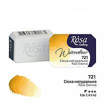 Акварельна фарба Rosa Gallery Сієна натуральна кювет 343721