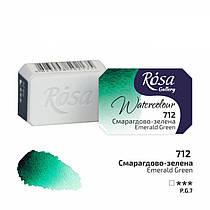 Акварельна фарба Rosa Gallery Смарагдово-зелена кювет 343712
