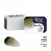 Акварельна фарба Rosa Gallery Умбра кювет 343722