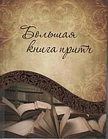 Большая книга притч. И. Говердовская