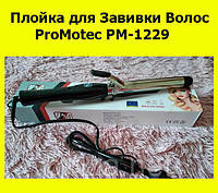 Плойка для Завивки Волос ProMotec PM-1229