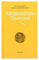 Исторический путь Православия. Протопресвитер Александр Шмеман