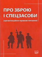 Про зброю і спецзасоби (організаційно-правові питання). Фролова О.Г.