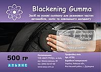 Гель для чернения резины и виниловых поверхностей 500 гр