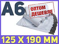 Курьерский пакет почтовый (А6) 125 х 190 + 40 мм