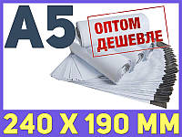 Курьерский пакет 190x240+40 (A5) без кармана