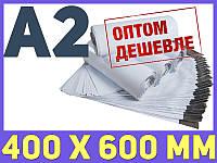 Пакеты курьерские А2 (600х400+40 мм)