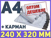 Курьерский пакет 240 х 320 + 40 мм - А4 с карманом