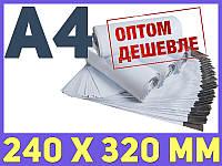 Курьерские пакеты 240х320+40мм, формат А4 без кармана