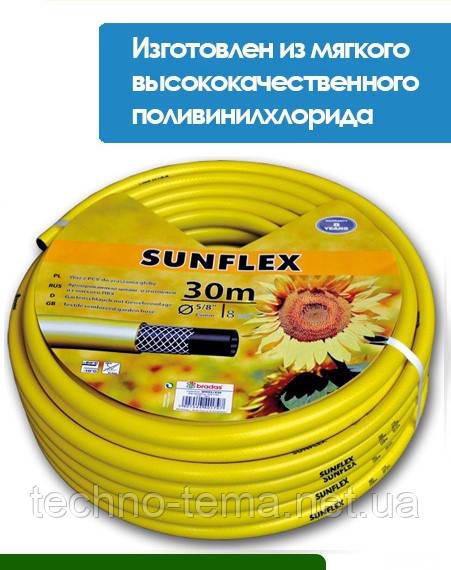 "Шланг для полива SUNFLEX 1/2"" 20м"
