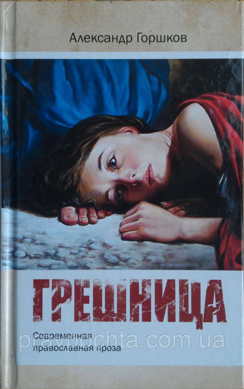 Грешница. Александр Горшков