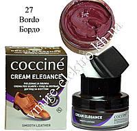 Крем для обуви из кожи Бордовый Coccine (Bordo 27) 50 мл