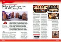 Публикация обзора High End комплекта Trident Sound в журнале Stereo за июнь 2018 год