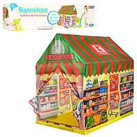 Палатка - домик детская игровая - Дом Магазин, размер 95-72-102 см, на колышках, M 5687