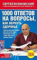 1000 ответов на вопросы, как вернуть здоровье. Сергей Бубновский.