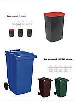 Бак для мусора. Мусорный контейнер. Мусорный бак пластиковый. 90, 120, 240 л.  Качество!!!