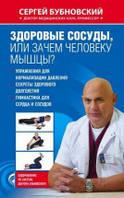 Здоровые сосуды, или зачем человеку мышцы? Сергей Бубновский.