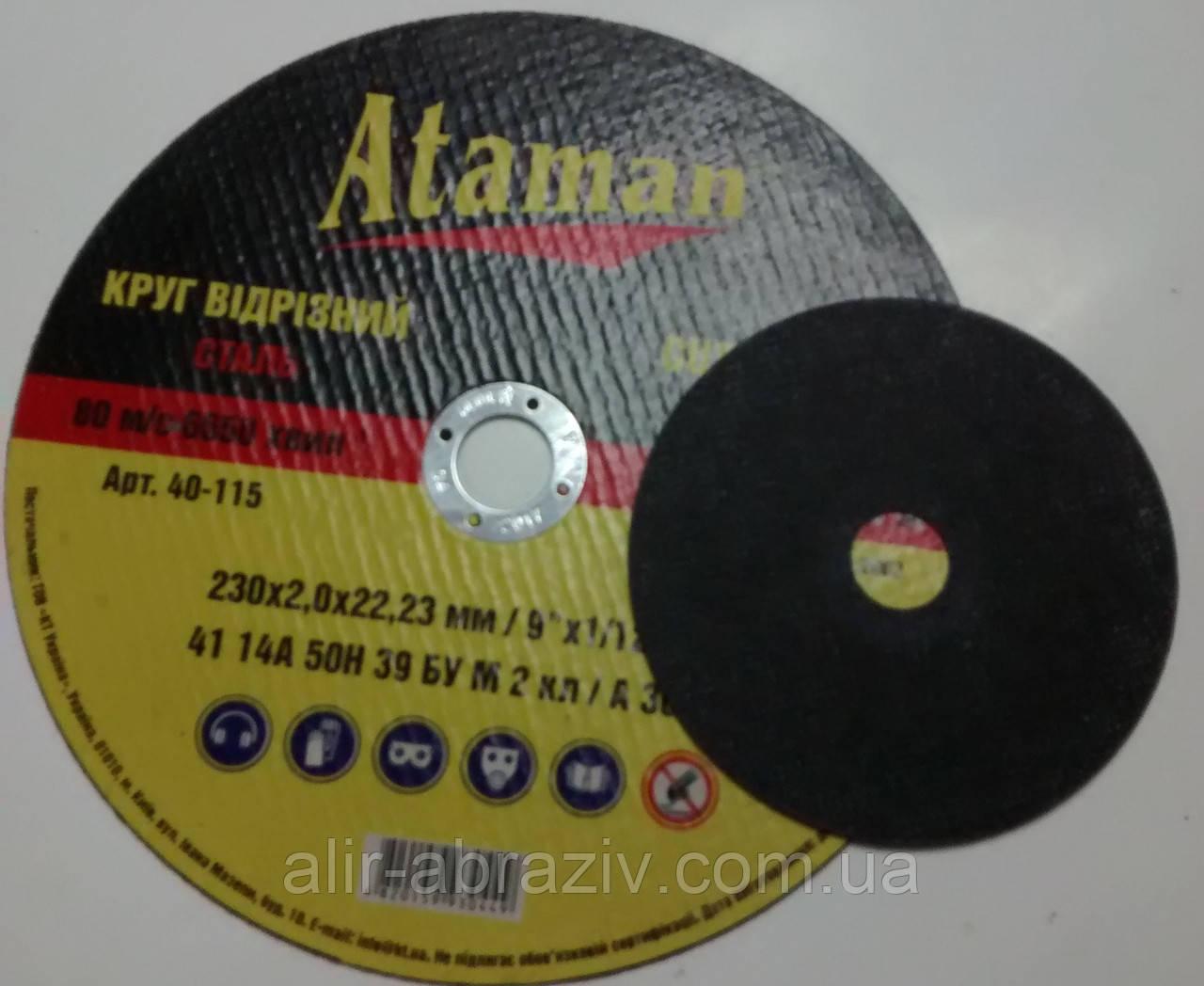 Абразивный отрезной круг Ataman 150 х 2,0 х 22
