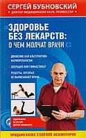 Здоровье без лекарств: о чем молчат врачи. Сергей Бубновский.
