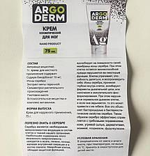 ArgoDerm - Мазь от грибка и трещин стопы (АргоДерм), фото 3