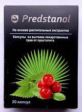 Predstanol - Капсули від простатиту (Предстанол)