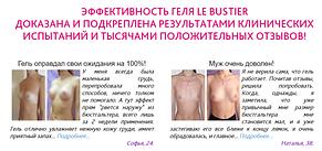 Le Bustier - крем-гель для увеличения груди (Ле Бюстьер), фото 3