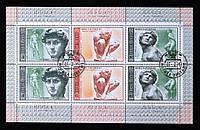 """СССР Блок """"Искусство"""" Микеланджело 1975 г."""