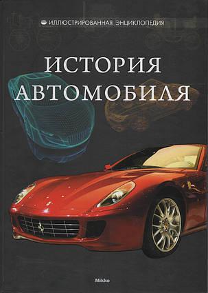 История автомобиля.С. Ковалев, М. Ковалева и др.