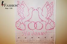 Вишиті весільні рушники (Українська)