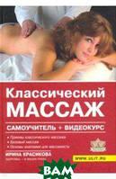 Красикова Ирина Семеновна Классический массаж. Самоучитель (+видеокурс на DVD)