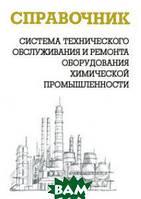 Ящура А.И. Система технического обслуживания и ремонта оборудования химической промышленности
