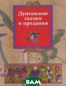 Рифтин Б.Л. Дунганские сказки и предания