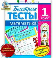 АРТшкола: Быстрые тесты. Математика. 1 класс (р)