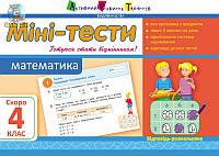"""Літня школа АРТ: Мини-тесты Математика """"Скоро 4 класс"""" (Рус)"""