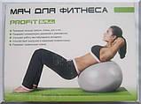 М'яч для фітнесу (фітбол),діаметр 85 см, фото 2