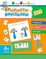 Блокноти-вирізалки АРТ №2 (у)