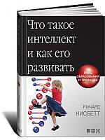 Ричард Нисбетт Что такое интеллект и как его развивать. Роль образования и традиций
