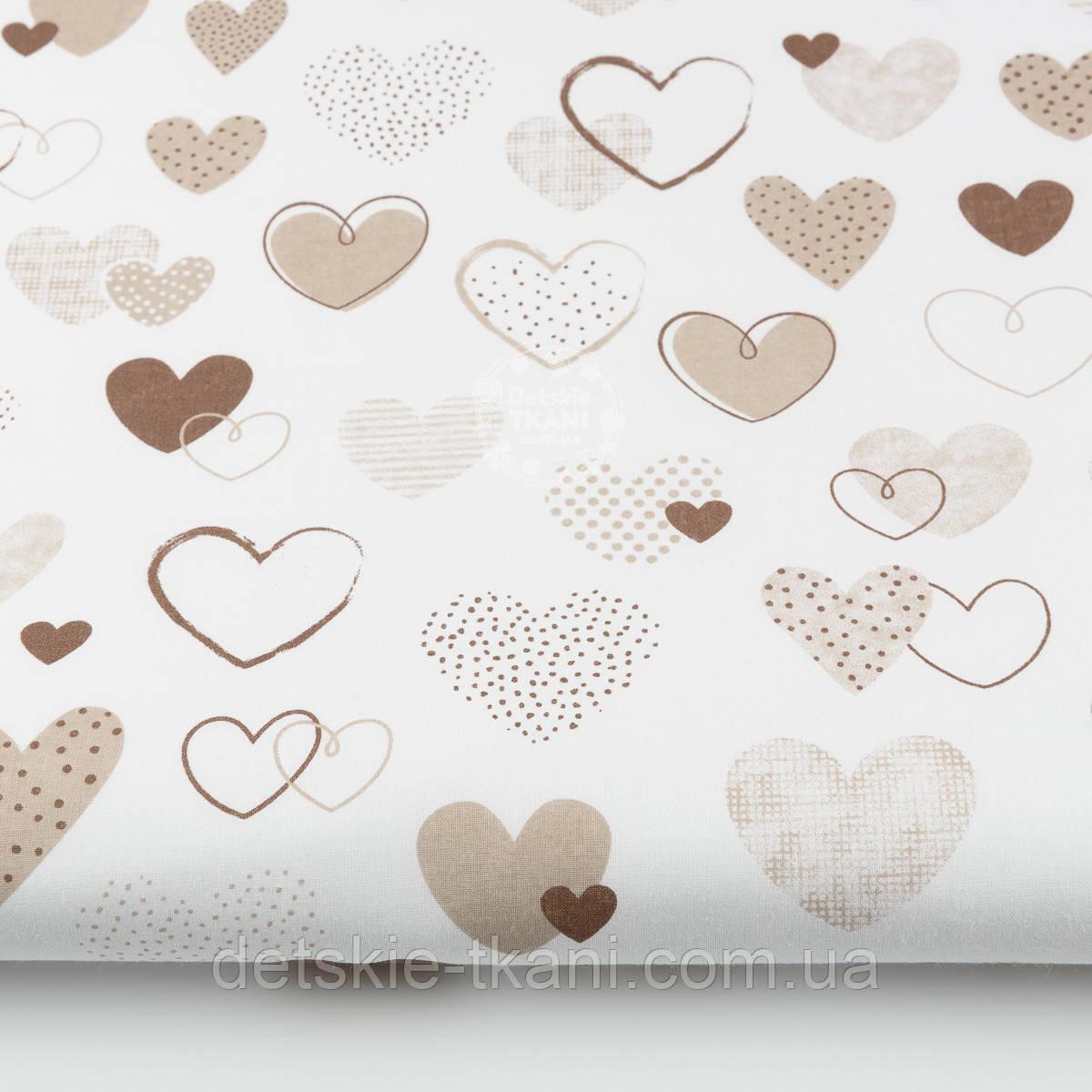 """Ткань хлопковая """"Нарисованные сердечки"""" песочно-коричневые на белом (№1343а)"""