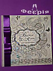Свадебный альбом для пожеланий фиолетовый+ ручка