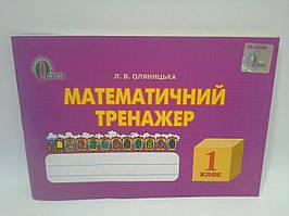 Математичний тренажер 1 клас Оляницька Освіта