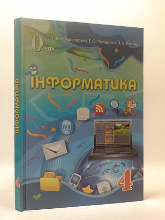 Підручник Інформатика 4 клас Ломаковська Освіта, фото 2