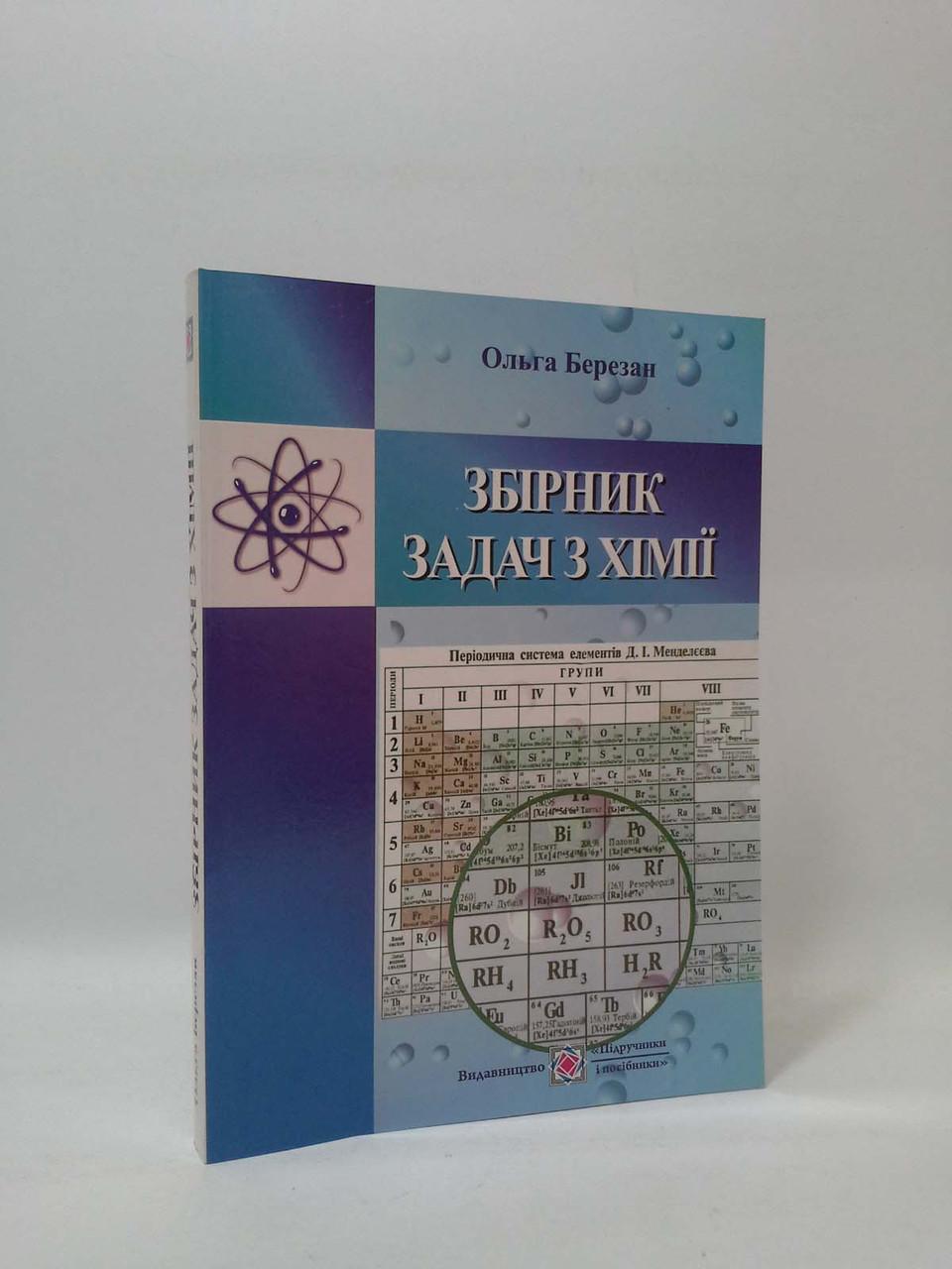 Хімія Збірник задач Березан ПіП