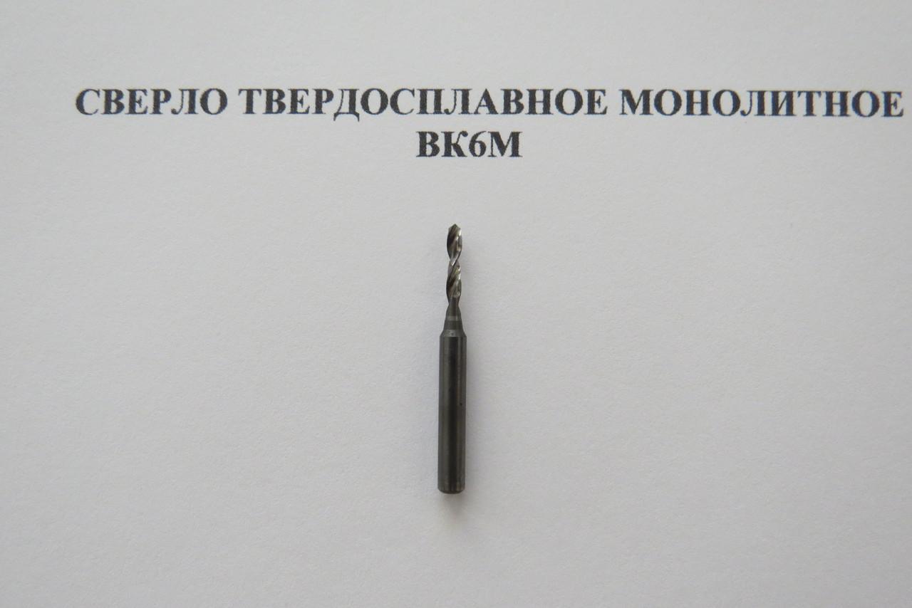 Сверло твердосплавное 1,65 ВК6М монолит