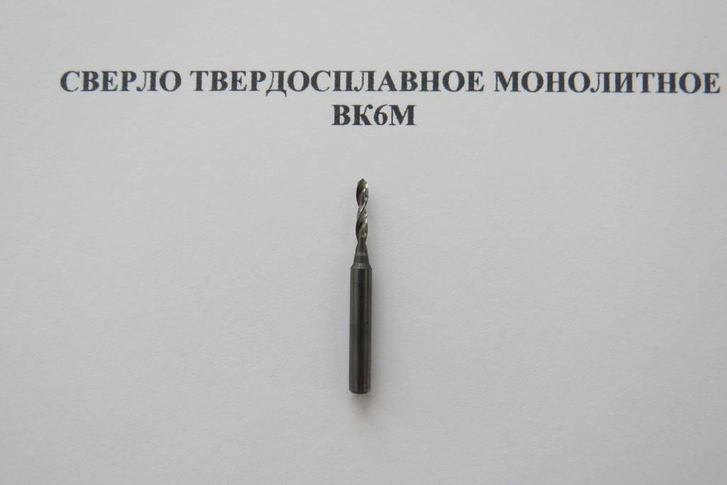 Сверло твердосплавное 1,4 ВК6М монолит