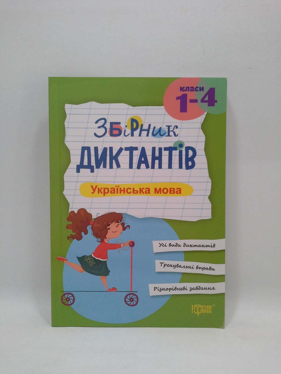 Диктанти Торсінг 1-4 клас Збірник диктантів Українська мова Курганова