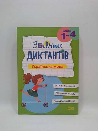 Диктанти Торсінг 1-4 клас Збірник диктантів Українська мова Курганова, фото 2