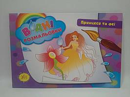 Водні розмальовки Принцеси та феї