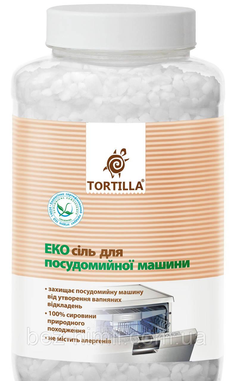 Эко-соль для посудомоек, высокой очистки. 1 кг.