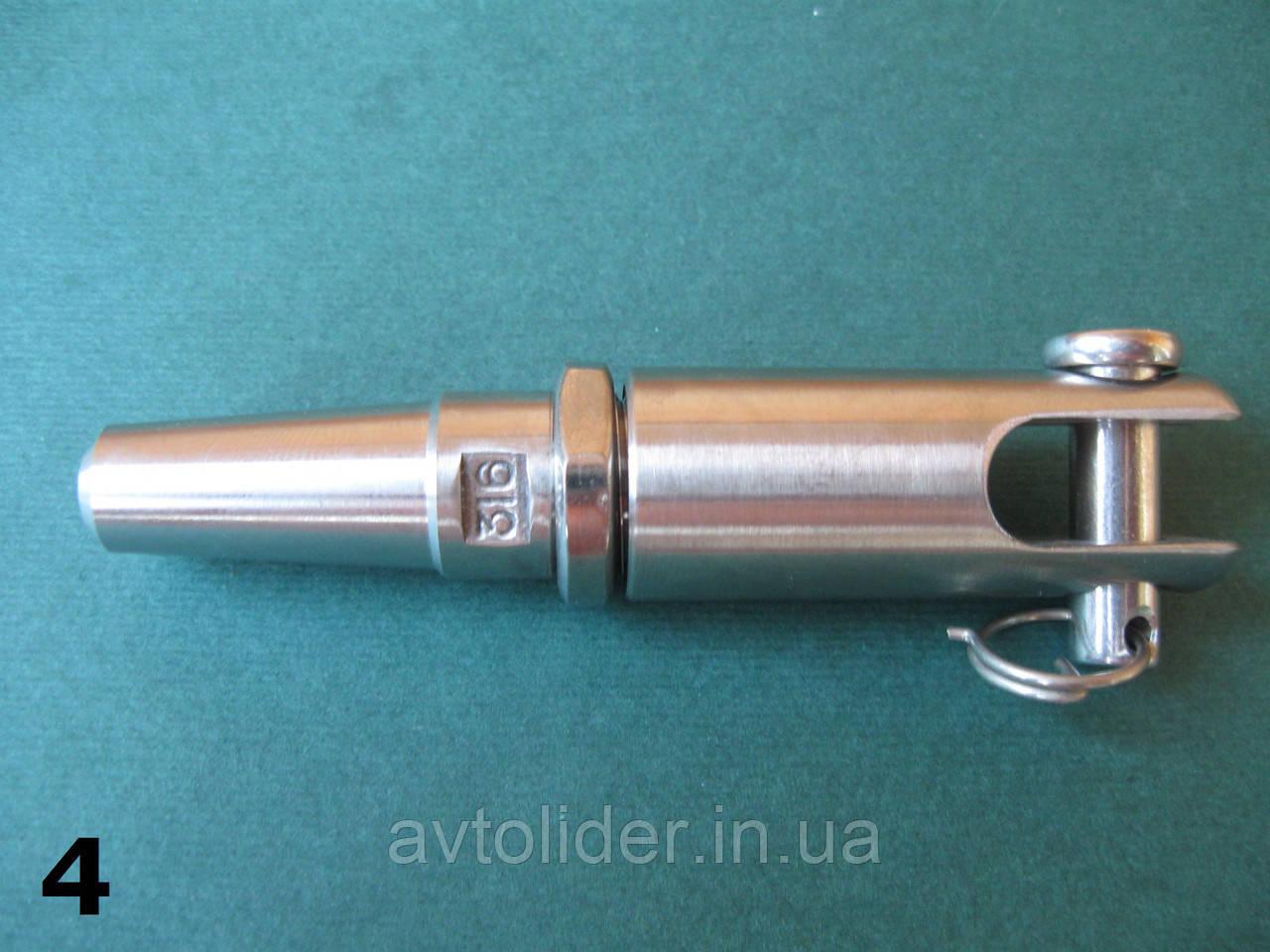 Нержавеющий норсеман с вилкой для троса 4 мм